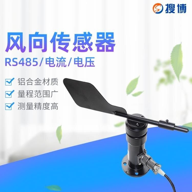 風速測量器 搜博風向標傳感器變送器風速風向儀站檢測儀RS485 鋁合金材質 城市科技