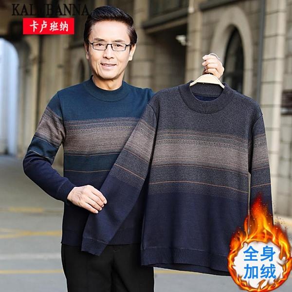爸爸冬裝刷毛加厚毛衣中年男士圓領上衣秋冬款中老年男裝保暖衣服