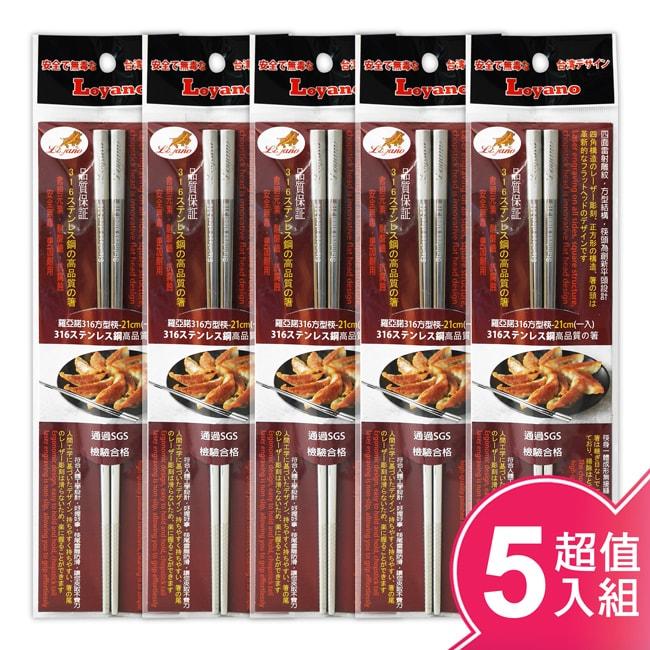 Loyano羅亞諾SUS316不鏽鋼方型筷(21cm) LY-094 x 五雙