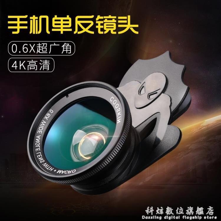 手機鏡頭超廣角微距魚眼三合一套裝自拍外置攝像鏡頭蘋果安卓通用