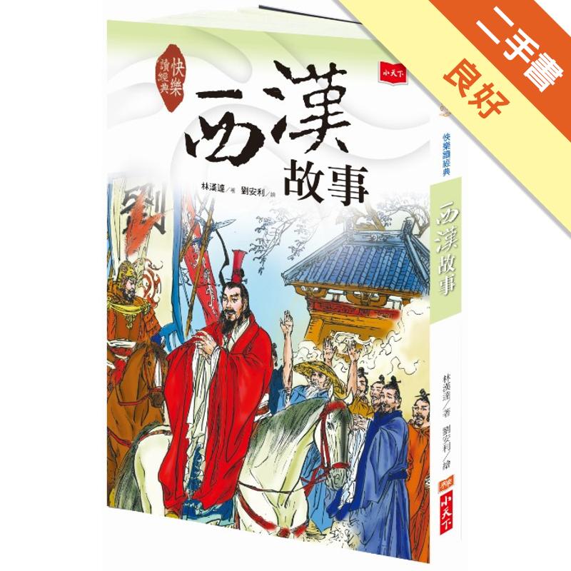 快樂讀經典(3):西漢故事(新版)[二手書_良好]8535