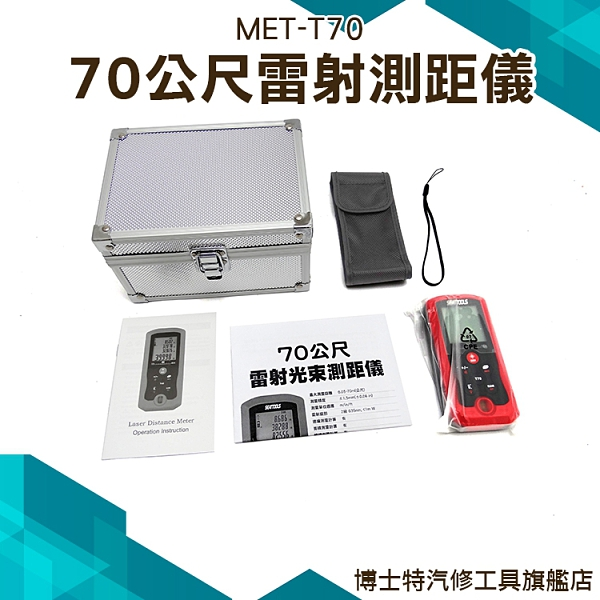 70米雷射光束測距儀 提供高效率的測量-雷射尺 電子尺 精準可靠 電工 裝潢 房仲最愛 MET-T70