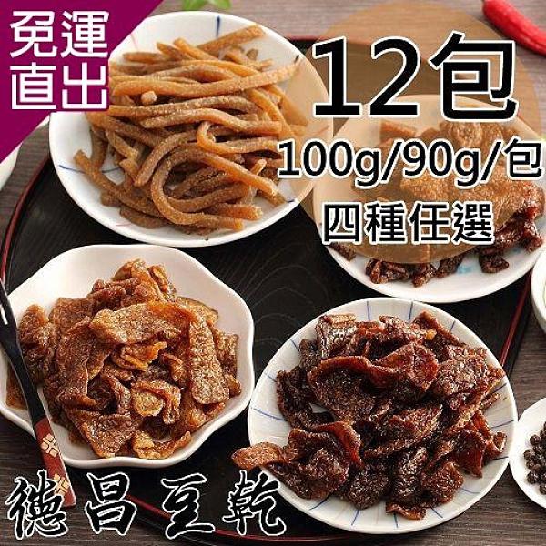 【德昌】 非基改豆干任選12包 〈90~100公克/包〉【免運直出】