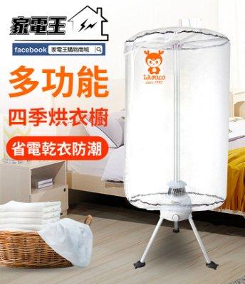 「家電王」LAPOLO 多功能四季烘衣櫥 LA-6801 恆溫定時 安靜無聲 烘衣機 乾衣機 暖風機 晾衣架 防塵掛衣架