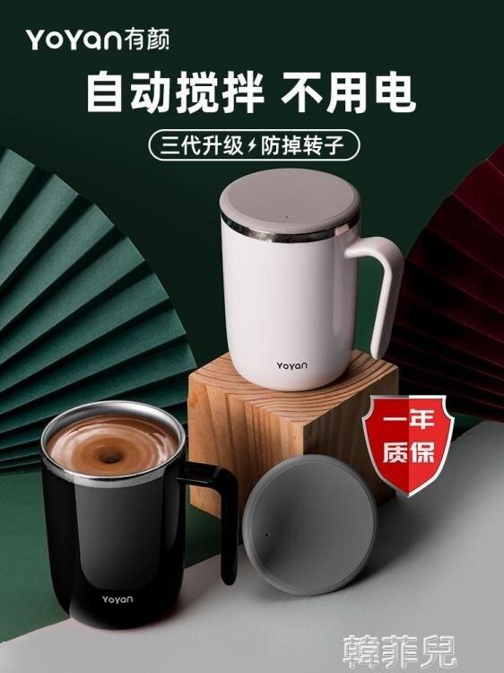 咖啡杯 溫差全自動旋轉杯子免電咖啡磁力攪拌杯網紅磁化懶人水杯便攜電動 新年新品全館免運