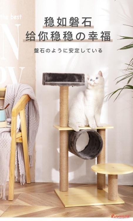 貓爬架 貓窩劍麻貓抓柱貓樹一體小型貓架子別墅通天柱跳板貓咪用品T