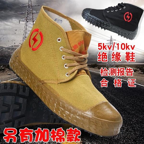 勞保鞋 帆布透氣高筒男女電力高壓黃膠解放鞋 港仔會社