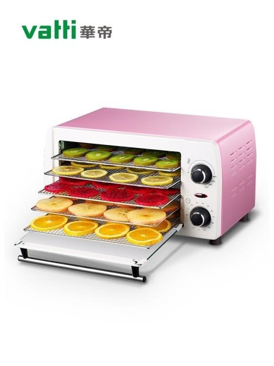 乾果機 華帝干果機家用食品烘干機水果蔬菜寵物食物脫水風干機小型果干機 DF 時尚學院