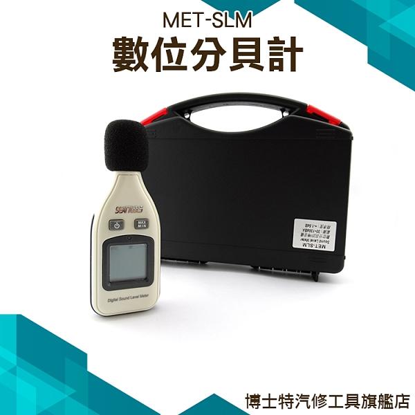 聲壓計 聲級計 分貝測量器 分貝計 分貝機 分貝儀 博士特汽修  MET-SLM
