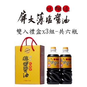 屏大薄鹽醬油(710mlx2雙入禮盒-共3組)