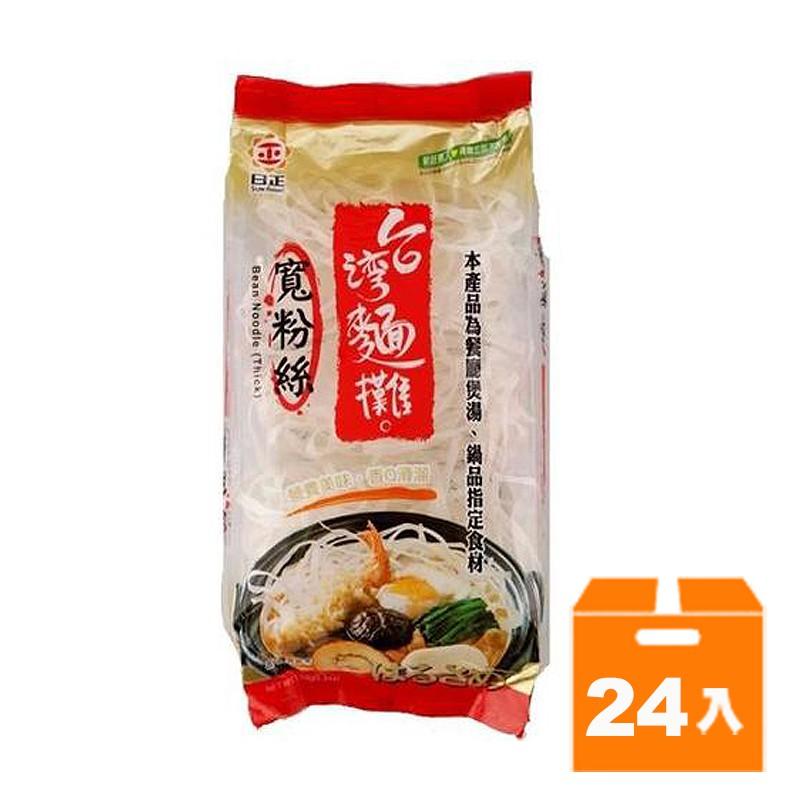 日正 台灣麵攤 寬粉絲 300g (24入)/箱 【康鄰超市】