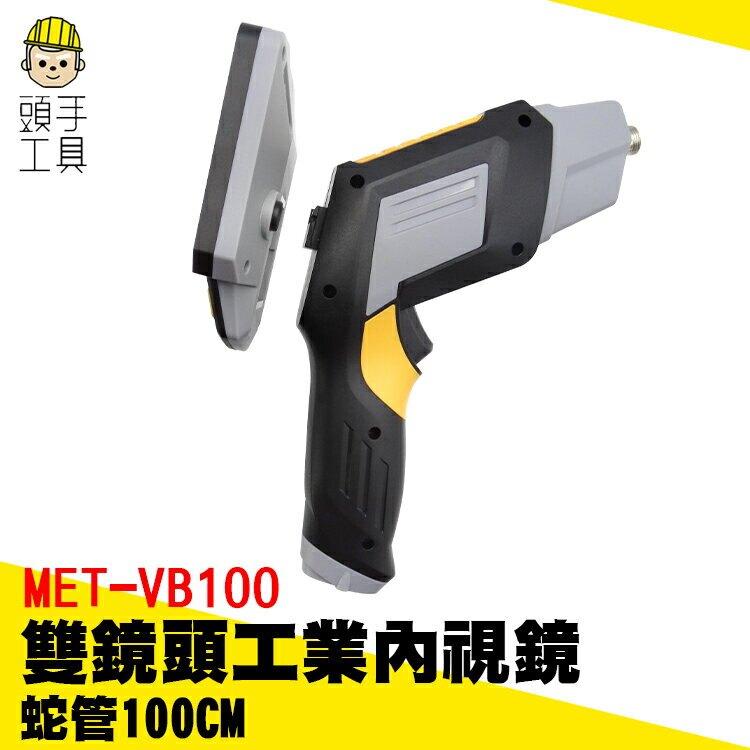頭手工具【蛇管內視鏡】8mm鏡頭 工業內視鏡 內窺鏡 攝影機 攜帶型 數位內視鏡 雙鏡頭4.3吋 充電型VB100