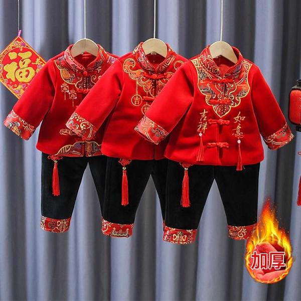 儿童新年衣服男 寶寶唐裝新年套裝冬季女童漢服嬰兒拜年服男童過年冬裝紅周歲禮服 新年禮物