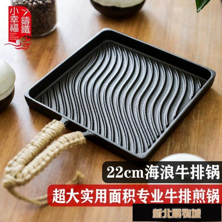 方形牛排鍋鑄鐵牛扒煎盤純鐵一體成型家用專業條紋生鐵鍋 【元旦新年慶】