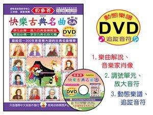 小叮噹的店- IN865A 《貝多芬》快樂古典名曲-5A+動態樂譜DVD