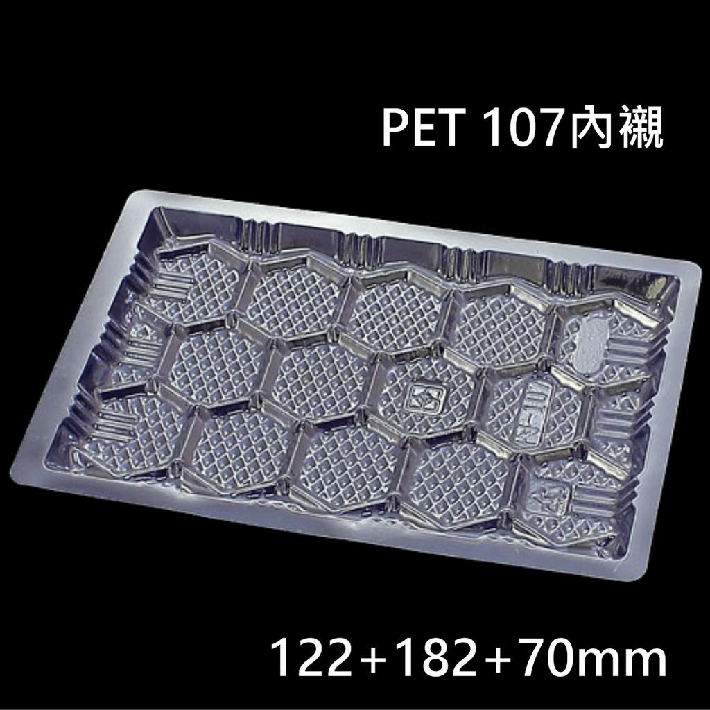 【緣茂包材】PET 107內襯