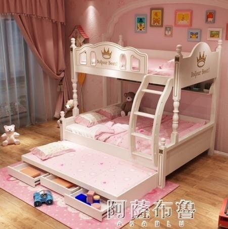 上下床 高低床公主房兩層兒童上下床男孩女孩雙層床上下鋪木床子母床滑梯 MKS阿薩布魯