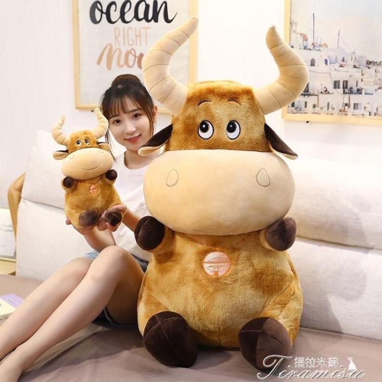 牛年公仔 可愛牛氣沖天小牛牛公仔毛絨玩具牛魔王生肖奶牛玩偶床上抱枕兒童
