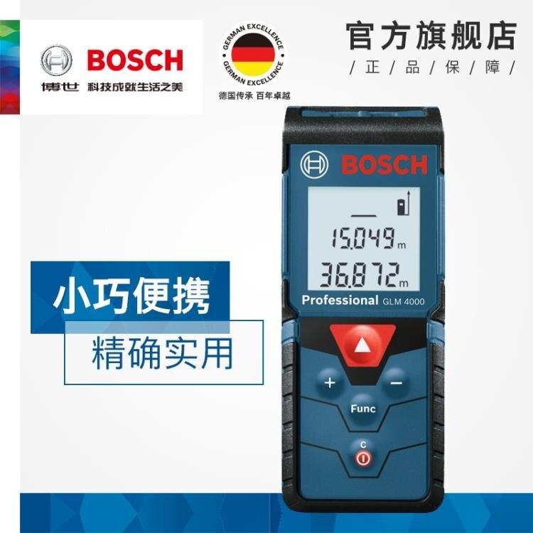測距儀 博世紅外線激光測距儀高精度手持激光尺電子尺GLM4000測距儀 宜品