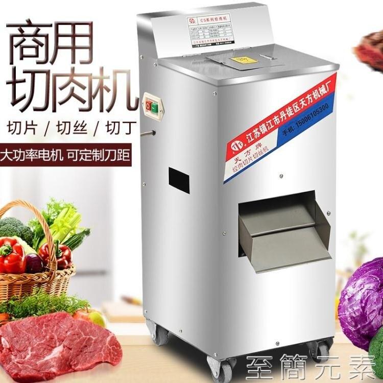 家用商用立式不銹鋼單切機電動切肉機切片機切絲機銅芯電機 時尚學院