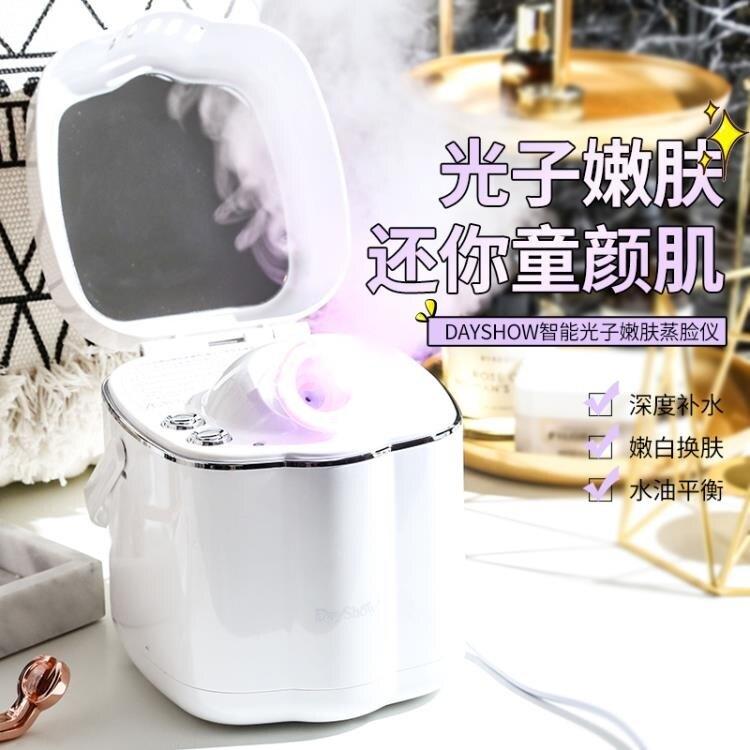 蒸臉器 蒸臉儀器智慧光子嫩膚納米熱噴霧深層補水便攜式家用 薇薇