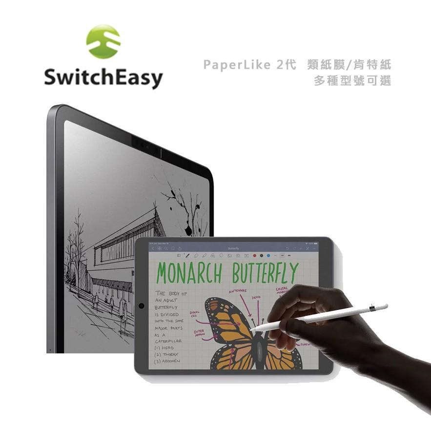 【switcheasy】iPad Pro 11/12.9吋 (2018~20) 類紙膜 平板螢幕貼 光華。包你個頭