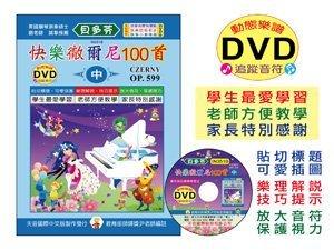 小叮噹的店- IN351B 《貝多芬》快樂徹爾尼100首(中)+動態樂譜DVD