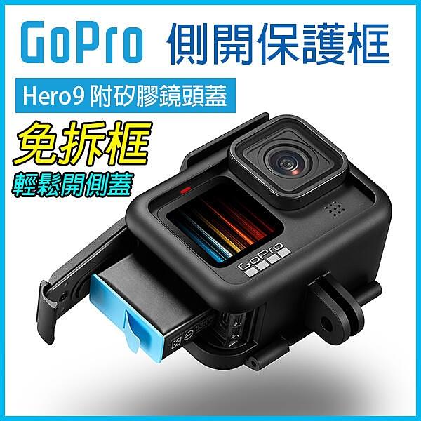 【妃凡】GoPro 9《GoPro側開保護框 Hero9 附矽膠鏡頭蓋》保護邊框 兔籠 外殼 邊框 邊框架 251