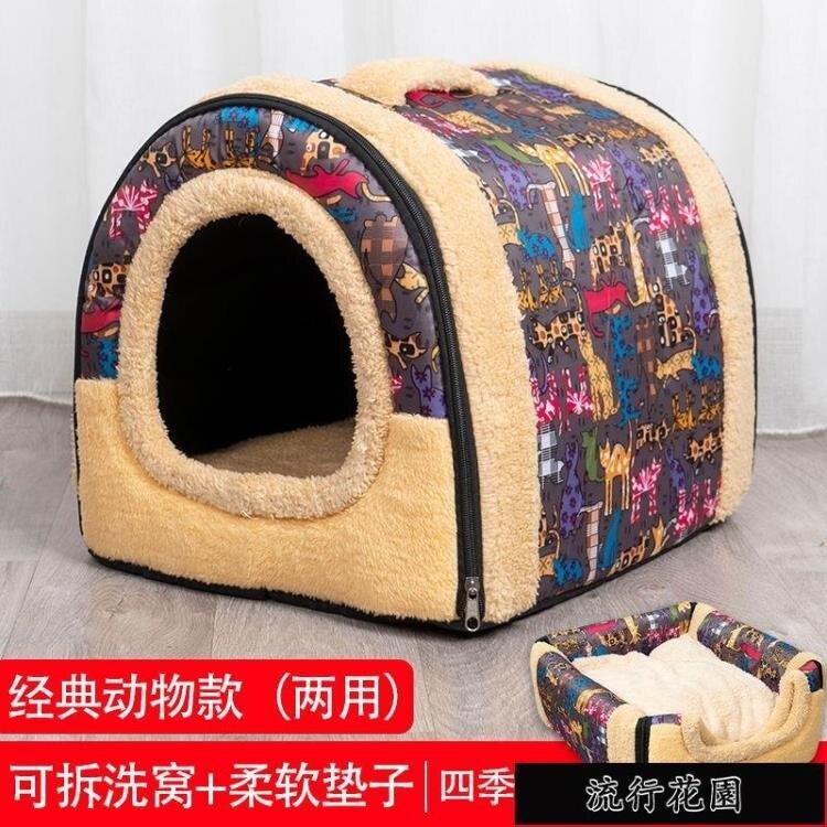 貓窩貓屋封閉式四季通用貓屋房子蒙古包秋冬款貓咪窩寵物床狗窩