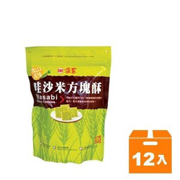 莊家 哇沙米 方塊酥 160g (12袋)/箱【康鄰超市】