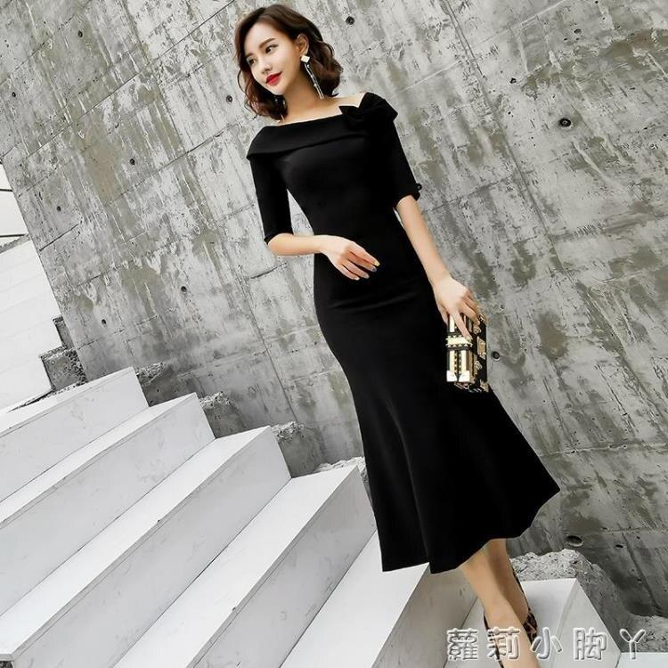 黑色小晚禮服女2020新款氣質宴會中長款魚尾生日派對年會洋裝女 時尚學院