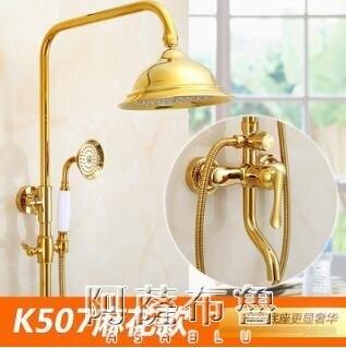 花灑套裝 全銅歐式花灑套裝家用浴室沐浴恒溫淋浴器衛生間淋雨金色旋轉噴頭 MKS阿薩布魯