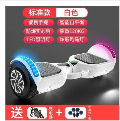 平衡車 智能平衡車帶扶手電動車自平衡雙輪思維車兩輪兒童體感成人代步車