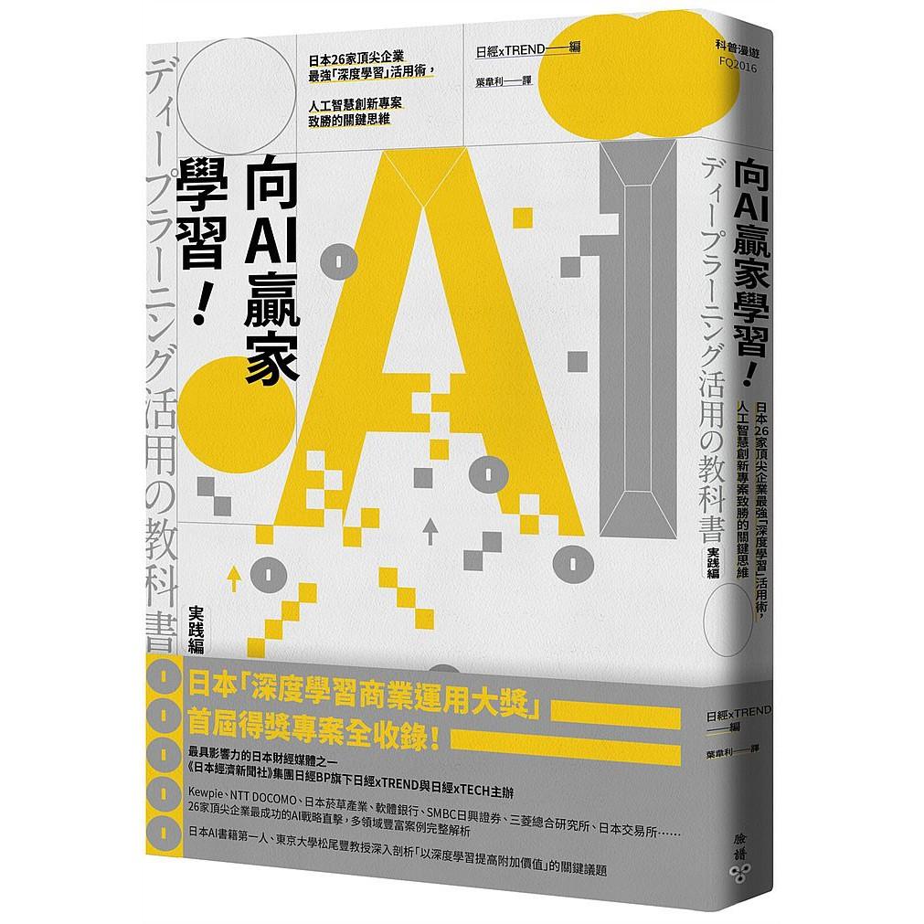 向AI贏家學習!:日本26家頂尖企業最強「深度學習」活用術,人工智慧創新專案致勝的關鍵思維<啃書>