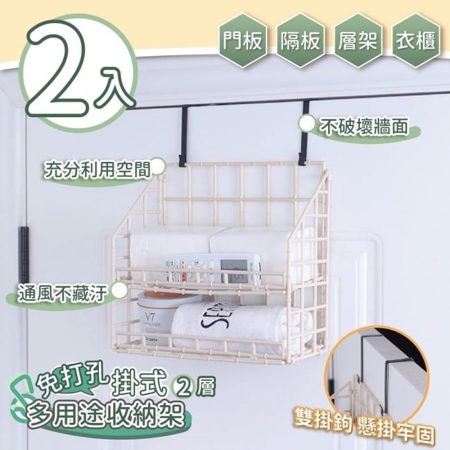 【家適帝】免打孔掛式多用途收納架 2入(2層)