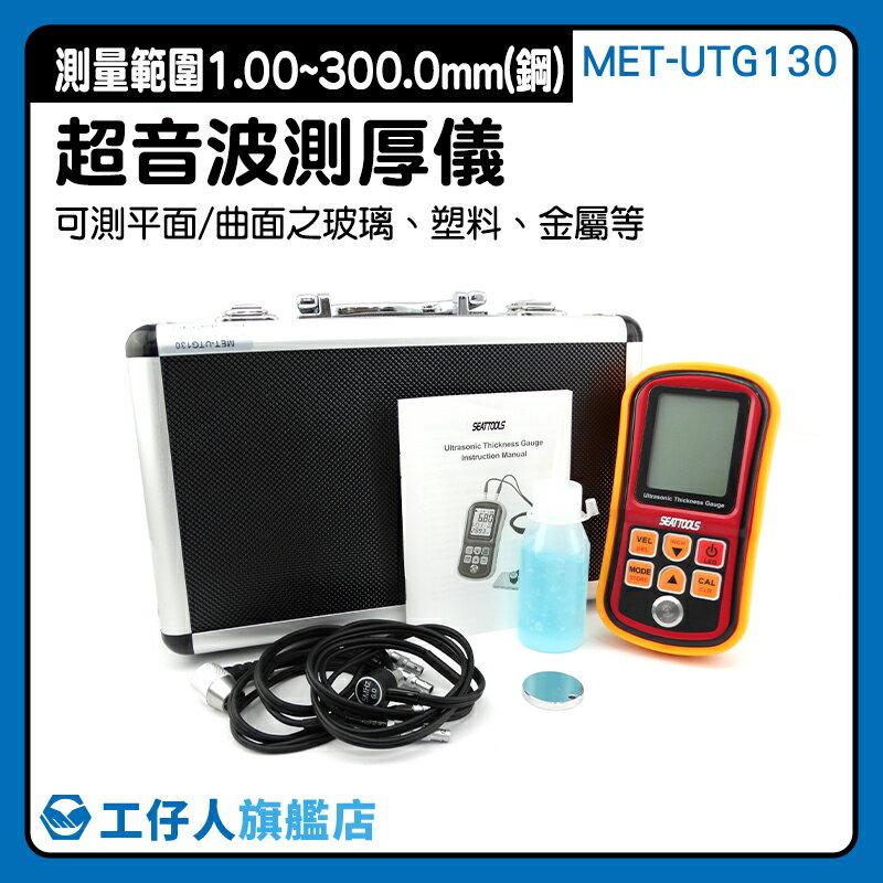 『工仔人』金屬鋼板測厚儀 MET-UTG130 陶瓷 玻璃 金屬測厚儀 鋼板製造 化工檢測工具 附發票