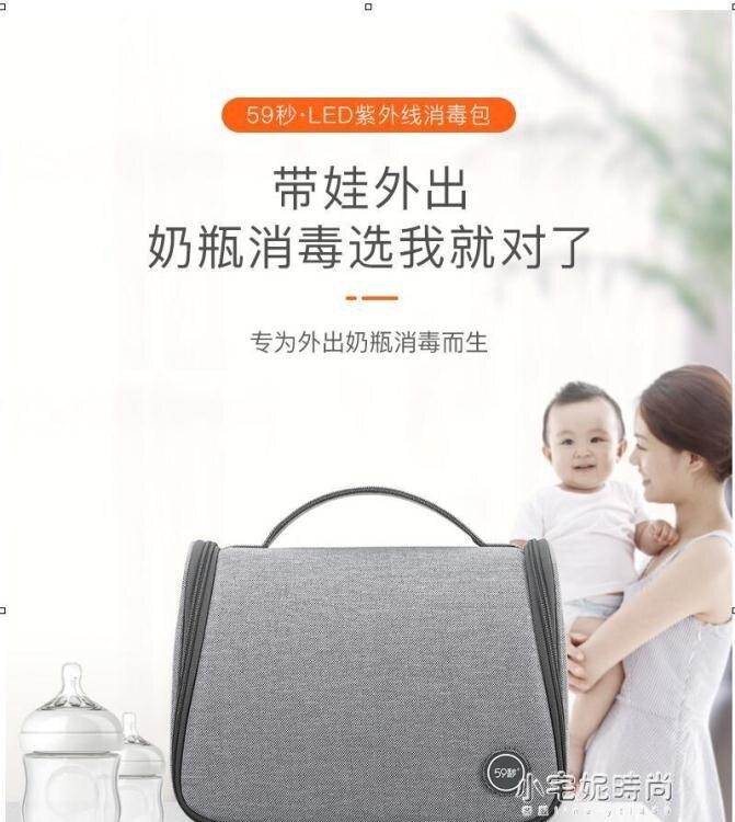 【現貨】 現貨 消毒器櫃寶寶便攜殺菌鍋嬰兒消毒包【新年免運】