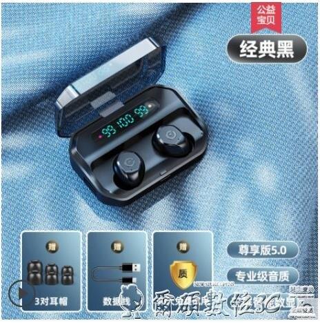 耳機真無線耳機雙耳運動跑步入耳式迷你隱形5.0蘋果安卓通用超長待機小型 爾碩