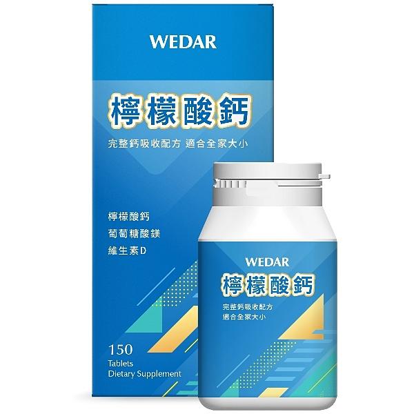 檸檬酸鈣(150錠)【WEDAR 薇達】