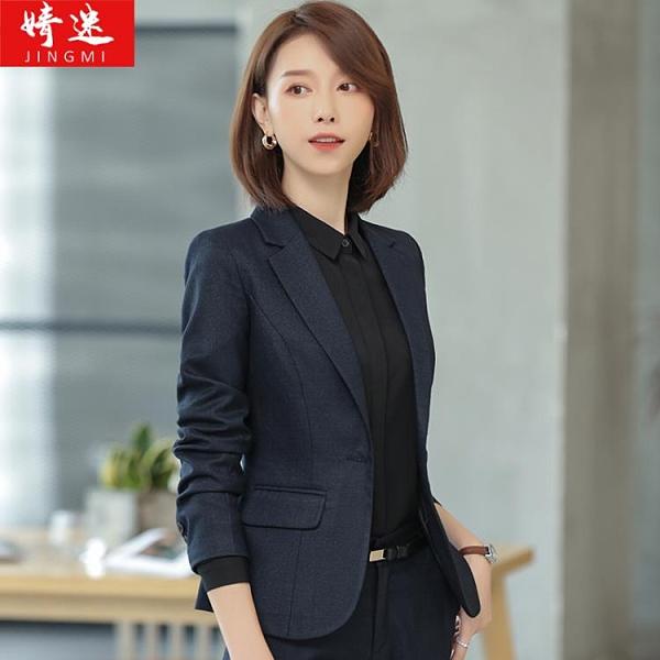 西裝外套女秋冬修身藏藍色小西服時尚氣質上班大學生女士職業套裝 【新年狂歡購】