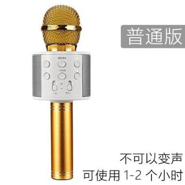 麥克風 神器麥克風話筒音響一體無線 家用ktv錄音直播全能音箱【快速出貨八折優惠】