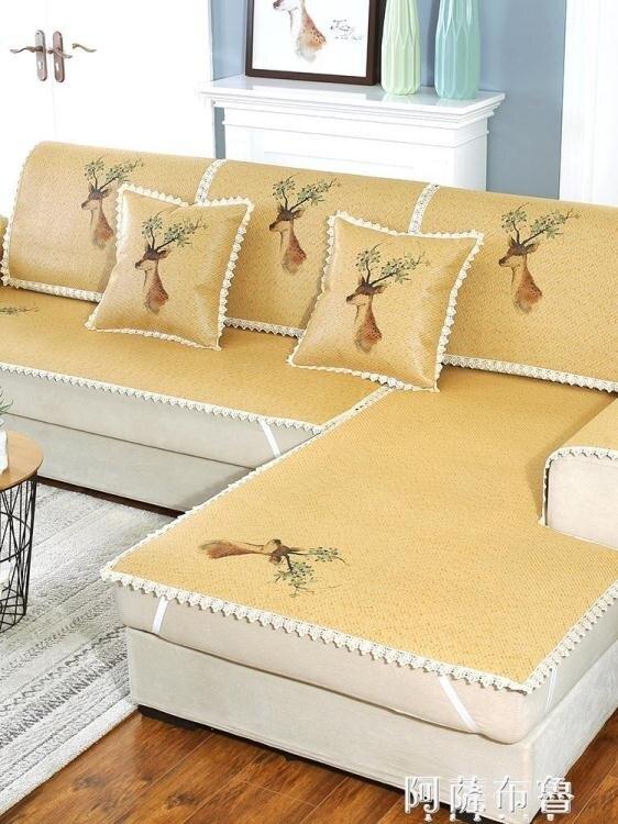 新年鉅惠85折~沙發套 沙發涼席墊夏季夏天款涼墊冰絲防滑通用簡約現代-盛行華爾街