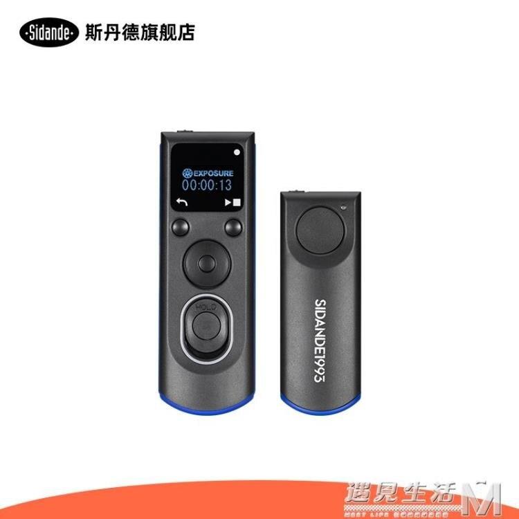 斯丹德無線快門線RST7600攝影定時延時拍攝遙控適用佳能尼康索尼