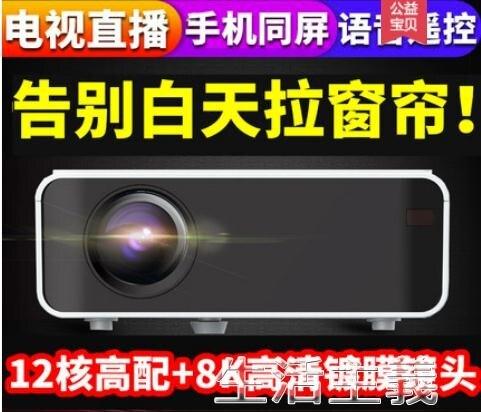 投影儀 投影儀家用小型便攜式高清4K無線同屏可以連手機一體機投影機 生活主義