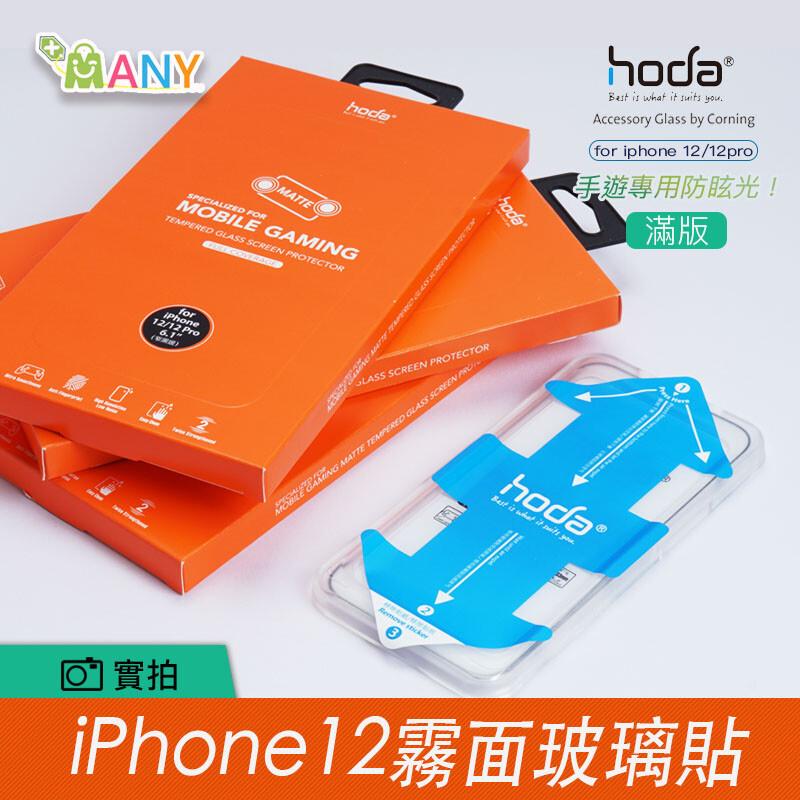 贈無線充電盤+貼膜神器 hoda iphone 12 霧面保護貼 手遊專用 防眩光 防指紋 原廠授權
