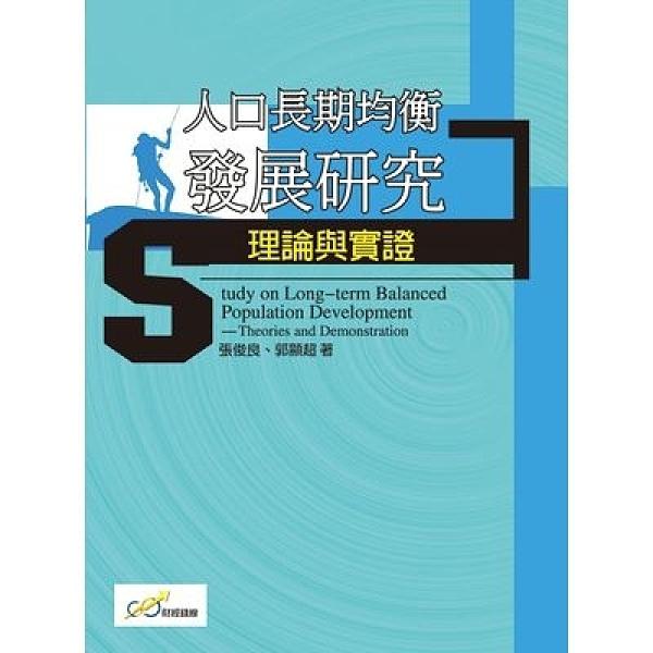 人口長期均衡發展研究理論與實證