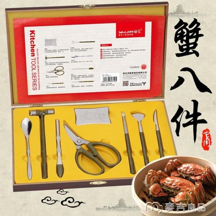 蟹八件家用吃蟹神器鉗夾吃螃蟹拆敲宮廷大閘蟹工具蟹八件禮盒