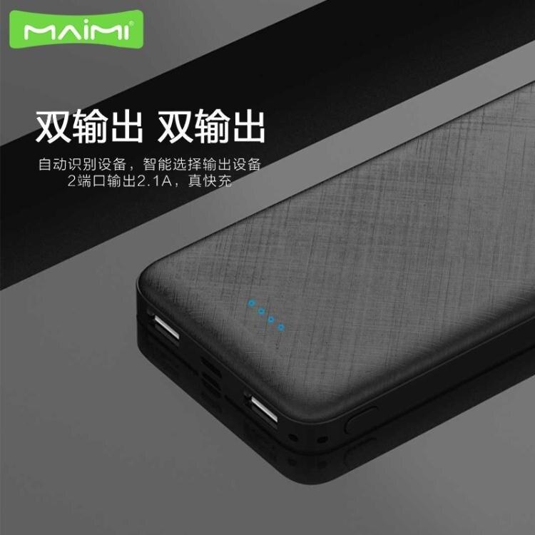 行動電源 麥靡P25大容量10000mAh毫安手機2.1A快充行動電源雙USB輸出充電寶 走心小賣場