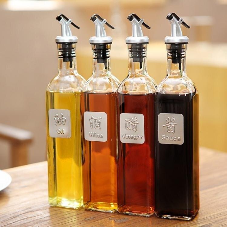 油壺 珍美玻璃油瓶防漏油壺家用調料瓶玻璃香油瓶醋壺醬油瓶罐廚房用品 閒庭美家
