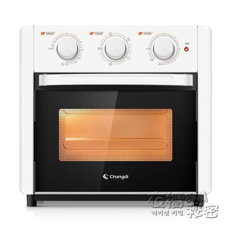 電烤箱 長帝智慧空氣炸鍋烤箱一體家用可視網紅新款大容量多功能超大無油HM